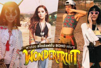 พาส่องสไตล์แฟชั่น Boho สาวไทยแซ่บๆ จากงาน Wonderfruit Festival 2017