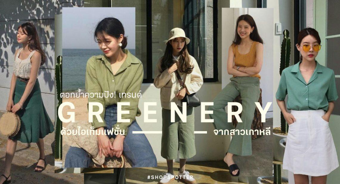ตอกย้ำความปัง! เทรนด์ Greenery ด้วยไอเท็มแฟชั่นจากสาวเกาหลี