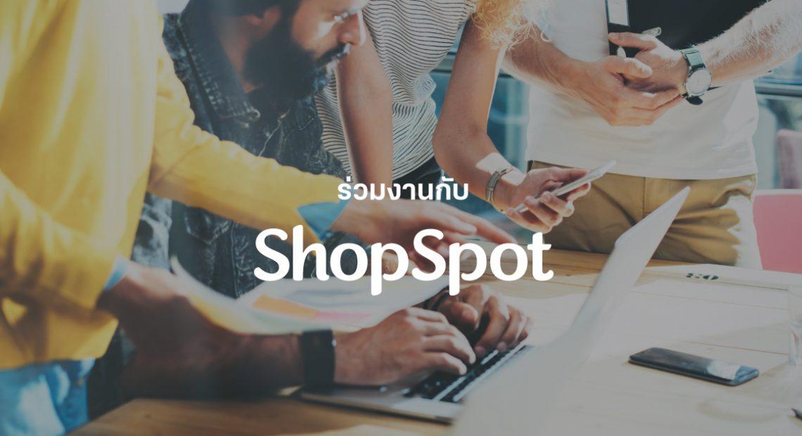 ปฏิบัติการรับสมัครทีมงานร่วมงานกับ ShopSpot