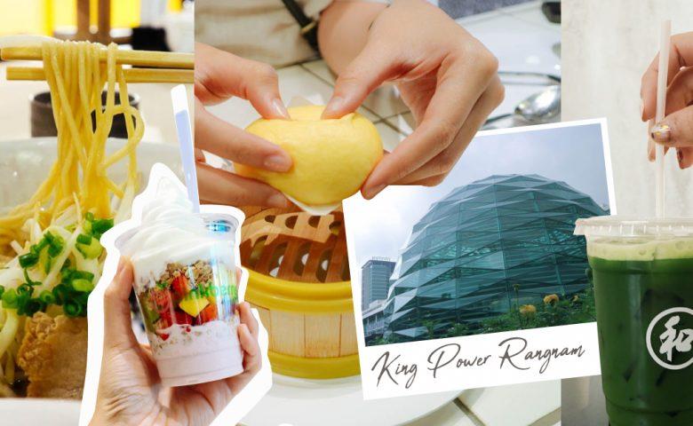 The New King Power Rangnam มีจานเด็ดจากร้านอะไรบ้าง มาดูกัน!