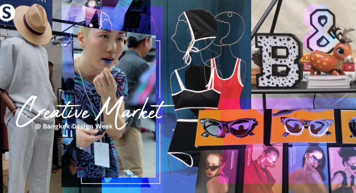 พาช้อปแบบชิคๆที่งาน Creative Market @ Bangkok Design Week