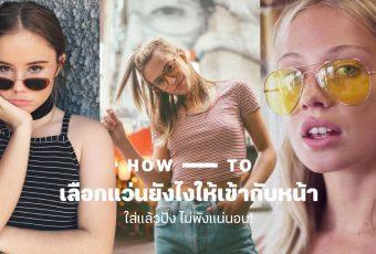 How to เลือกแว่น ยังไงให้เข้ากับหน้า ใส่แล้วปัง ไม่พังแน่นอน!
