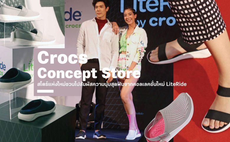Crocs Concept Store สโตร์แห่งใหม่ชวนไปสัมผัสความนุ่มสุดฟินจากคอลเลคชั่นใหม่ LiteRide
