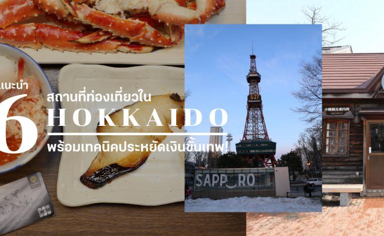 แนะนำ 6 สถานที่ท่องเที่ยวใน ฮอกไกโด พร้อมเทคนิคประหยัดเงินขั้นเทพ!