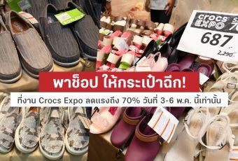 พาช็อป ให้กระเป๋าฉีก! ที่งาน Crocs Expo ลดแรงถึง 70% วันที่ 3-6 พ.ค. นี้เท่านั้น