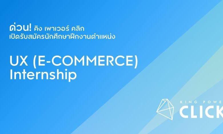 ประกาศตามหาน้องฝึกงาน UX (E-Commerce) Internship ประจำปี 2018