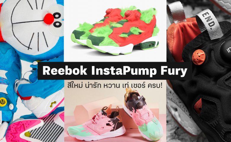 รวมมิตร Reebok InstaPump Fury สีใหม่ น่ารัก หวาน เท่ เซอร์ ครบ!