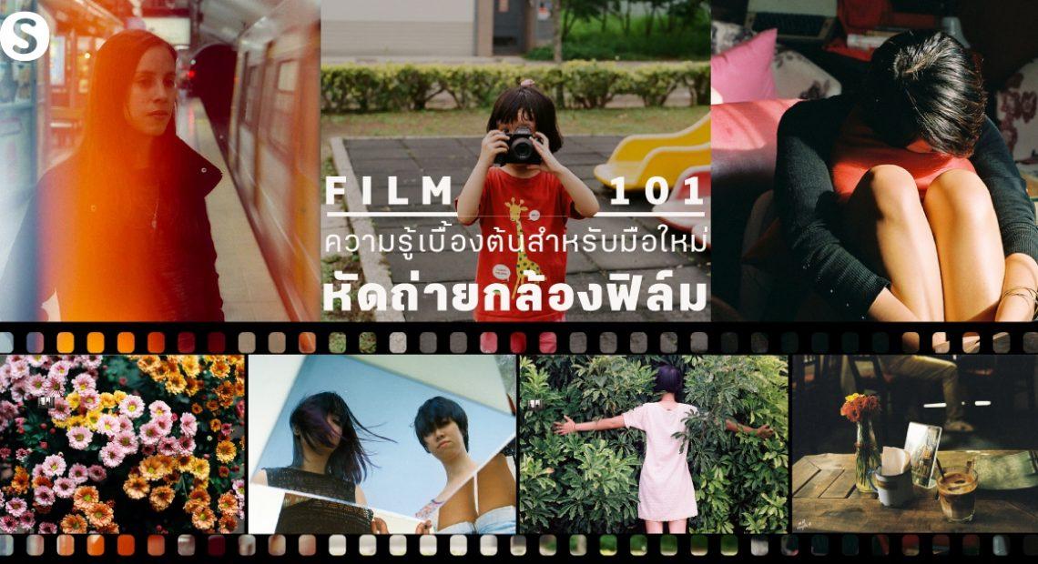 """FILM : 101 ความรู้เบื้องต้นสำหรับมือใหม่หัดถ่าย """"กล้องฟิล์ม"""""""