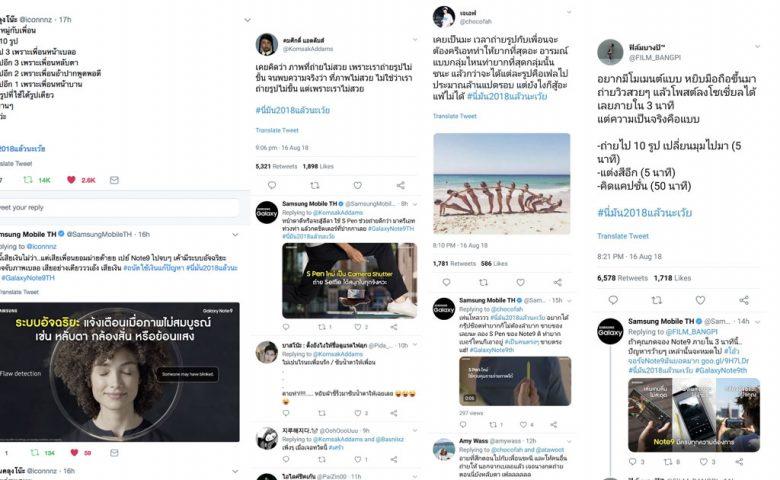 Samsung เล่นใหญ่ ป้ายยา #GalaxyNote9TH ไปทั่ว Twitter แล้วจ้า!
