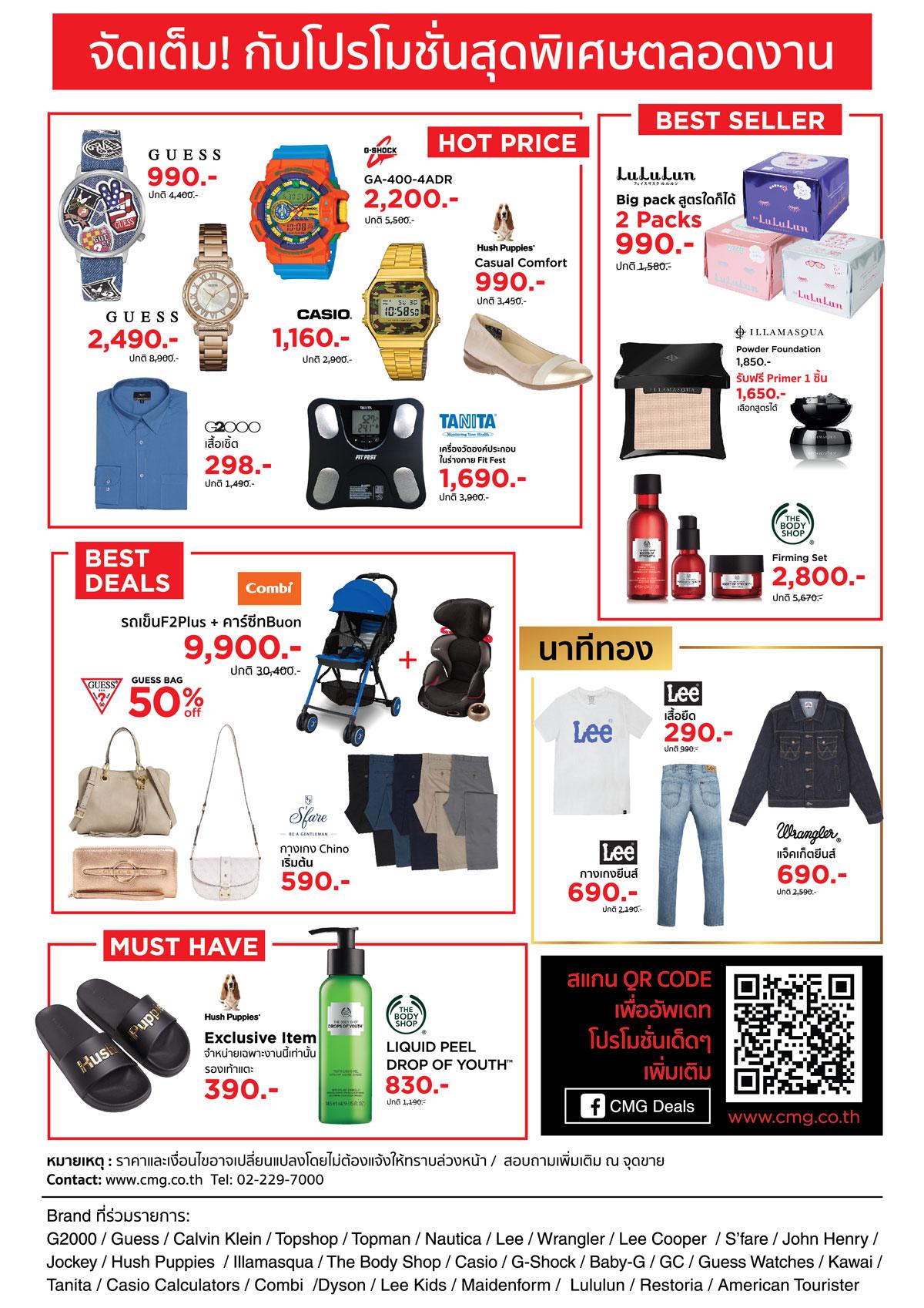 CMG Warehouse Sale