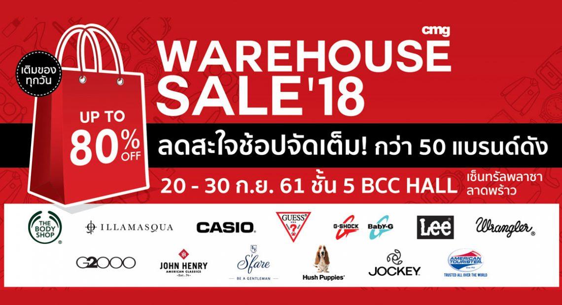 CMG Warehouse Sale 2018 ลดสะใจ ช้อปจัดเต็ม!!