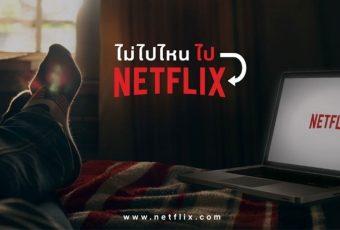 Netflix ส่งแคมเปญ #ไม่ไปไหนไปNetflix สวนกระแสท่อง เที่ยวปีใหม่