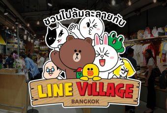 ชวนไปล้มละลายกับ LINE Village สาขาแรกในไทยที่ Siam Square One