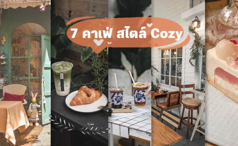 คาเฟ่ สไตล์ Cozy ฟิลอ่อนโยน ชวนอบอุ่นต้อนรับลมหนาว