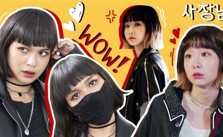 แต่งตาม 'โชอีซอ' itaewon class ยั่วๆทะลุ Mask