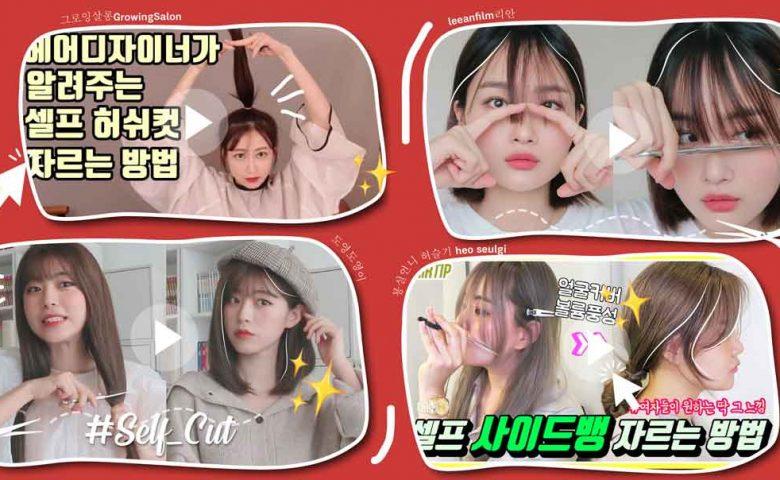 How to ตัดผมเอง ตามสไตล์ Youtuber เกาหลี