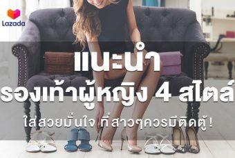 แนะนำ รองเท้าผู้หญิง 4 สไตล์ ใส่สวยมั่นใจ ที่สาวๆควรมีติดตู้!